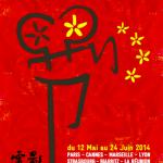 Le cinéma chinois bientôt à l'honneur dans plusieurs villes de France.